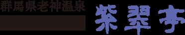 群馬県老神温泉 源泉の宿紫翠亭