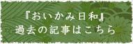 『おいかみ日和』過去の記事はこちら